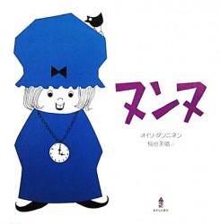 「ヌンヌ」 オイリ・タンニネン作 稲垣美晴訳 あすなろ書房 2009
