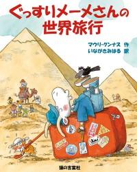 「ぐっすりメーメさんの世界旅行」の表紙 猫の言葉社 2011