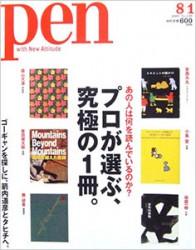 pen2-0021