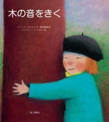 木の音をきく 猫の言葉社 2012
