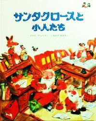 偕成社 1982