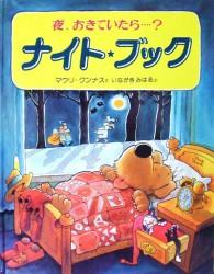 偕成社 1985