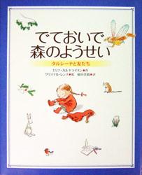 「赤いぼうしのタルレーナ ——かわいい小人のお話」