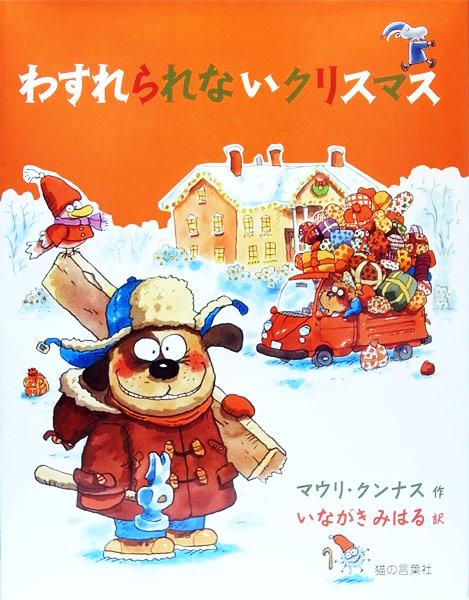 「わすれられないクリスマス」 猫の言葉社 2008
