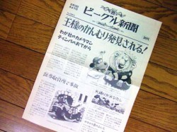 「やったね! 大スクープ!!」の付録 偕成社 1991