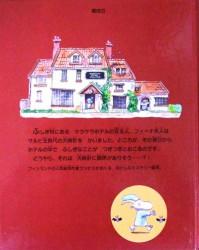 「大時計のおばけたち」の裏表紙 偕成社 1997