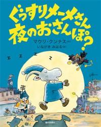 「ぐっすりメーメさん 夜のおさんぽ?」の表紙 猫の言葉社 2009