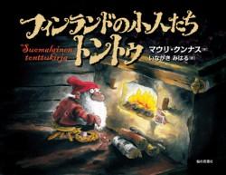 (新刊日本語版)猫の言葉社 2010
